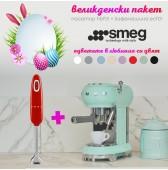 Промо комплект Кафемашина и Пасатор SMEG с цветове по избор